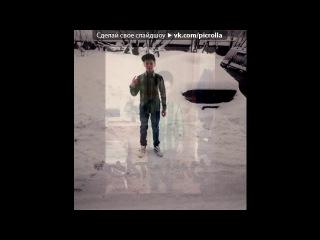 «С моей стены» под музыку Форсаж 6 - Саундтрек (титры начало).. 2 Chainz ft. Wiz Khalifa - We Own It. Picrolla
